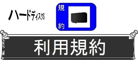 外付けハードディスクの交換・丸ごとガイド_利用規約(カテゴリ)画像