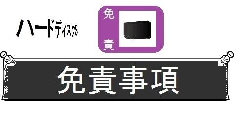 外付けハードディスクの交換・丸ごとガイド_免責事項(カテゴリ)画像