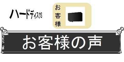 外付けハードディスクの交換・丸ごとガイド_お客様の声(カテゴリ)画像