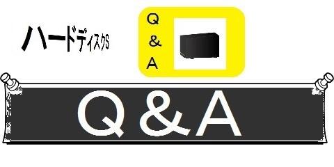 外付けハードディスクの交換・丸ごとガイド_Q&A(カテゴリ)画像