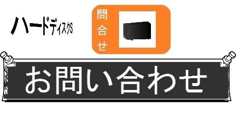 外付けハードディスクの交換・丸ごとガイド_お問い合わせ(カテゴリ)画像