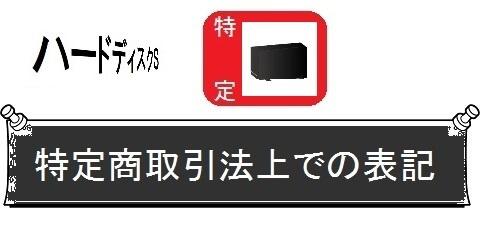 外付けハードディスクの交換・丸ごとガイド_特定取引法上での表記(カテゴリ)画像