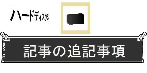 ハードディスクドライブ交換・追記事項(カテゴリ)画像