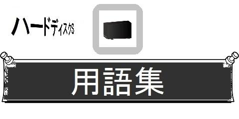 外付けハードディスクの交換・丸ごとガイド_用語集(カテゴリ)画像